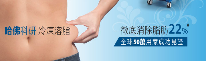SEE A SLIMMER YOU Freeze away fat with CoolSculpting®